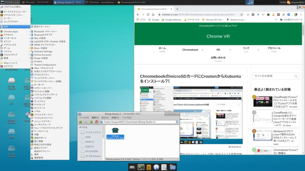 2019 09 14 19 00 54 1024x576 - ChromebookでDTM?Bitwig Studio3 Demo版をLinux Xubuntu上で試す(前編)?!