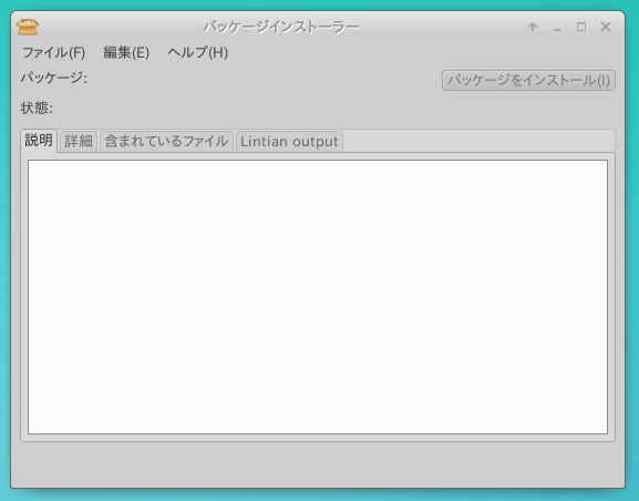 2019 09 14 19 40 05 - ChromebookでDTM?Bitwig Studio3 Demo版をLinux Xubuntu上で試す(前編)?!