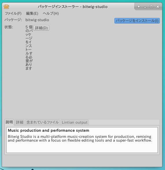 2019 09 14 19 44 27 - ChromebookでDTM?Bitwig Studio3 Demo版をLinux Xubuntu上で試す(前編)?!