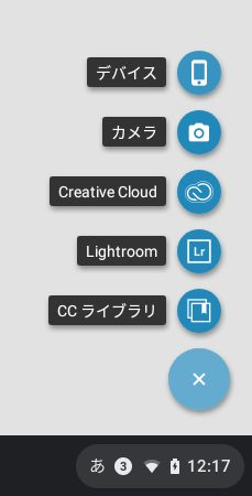 Screenshot 2019 09 12 at 12.17.39 - Chromebookで写真合成?Photoshop MixとPixlr Editorの使い方?!