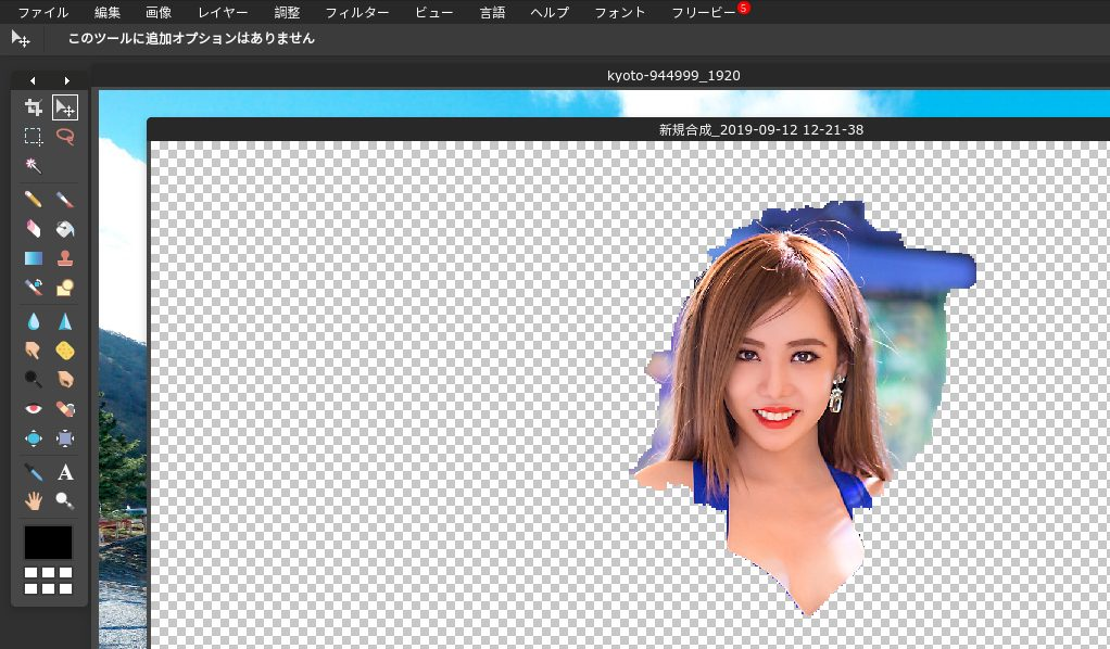 Screenshot 2019 09 12 at 13.49.42 - Chromebookで写真合成?Photoshop MixとPixlr Editorの使い方?!