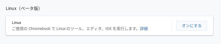 Screenshot 2019 09 13 at 19.38.05 - ChromebookでDTM?デモ版Bitwig Studio 3 Linux版を試す?!