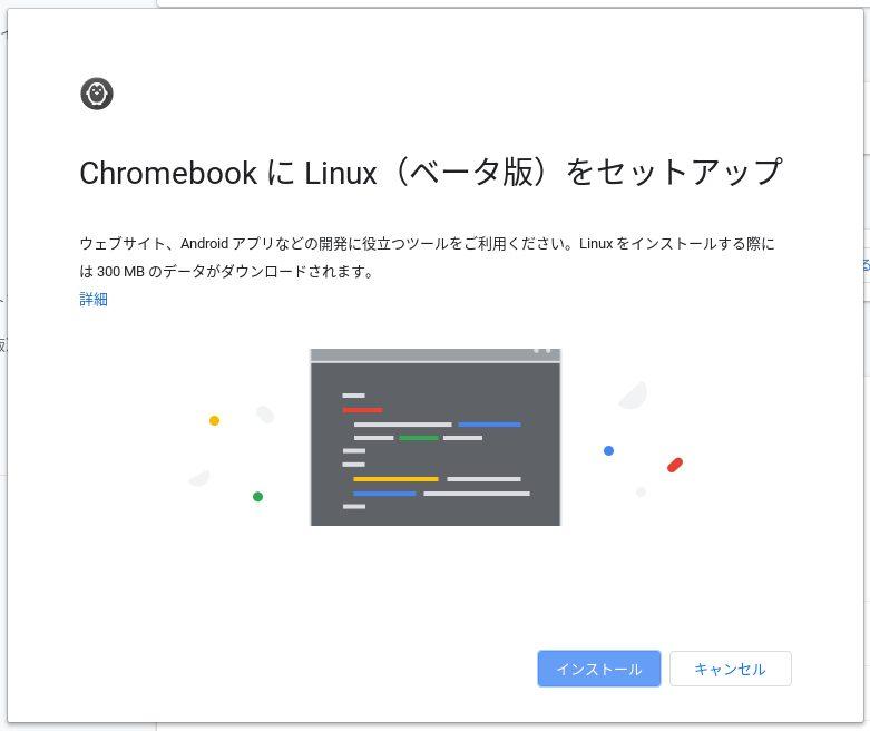 Screenshot 2019 09 13 at 19.38.23 - ChromebookでDTM?デモ版Bitwig Studio 3 Linux版を試す?!