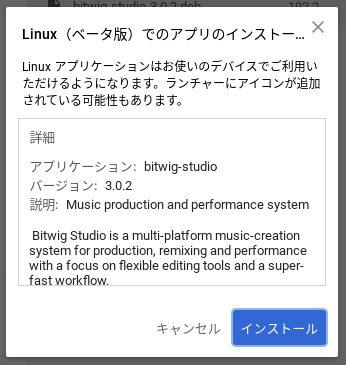 Screenshot 2019 09 13 at 19.59.24 - ChromebookでDTM?デモ版Bitwig Studio 3 Linux版を試す?!
