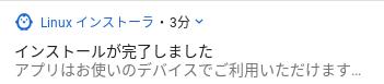 Screenshot 2019 09 13 at 20.03.12 - ChromebookでDTM?デモ版Bitwig Studio 3 Linux版を試す?!