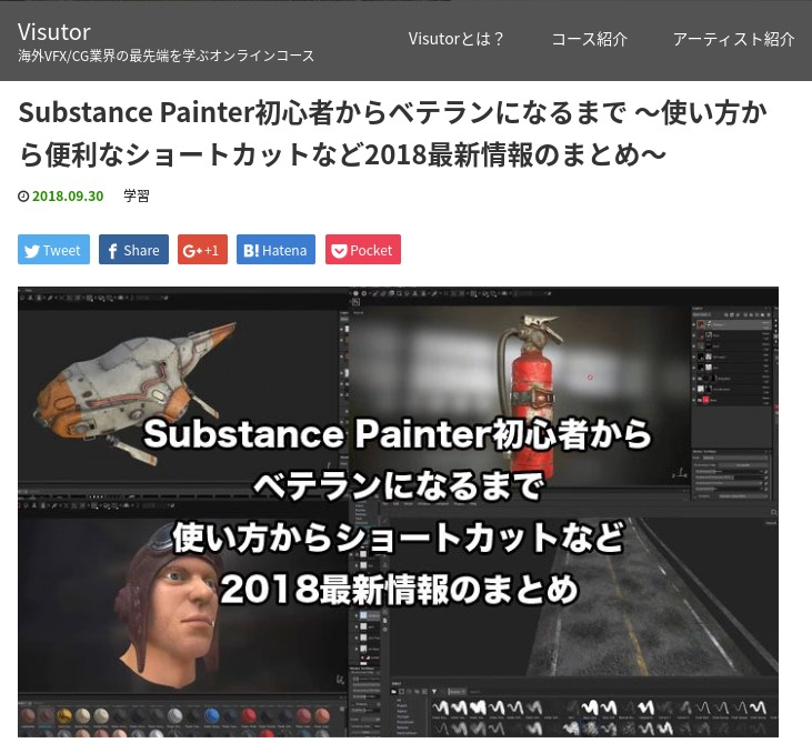 Screenshot 2019 09 21 at 17.05.58 - ChromebookでSubstance?Painterの使い勝手をYouTubeで紹介?!