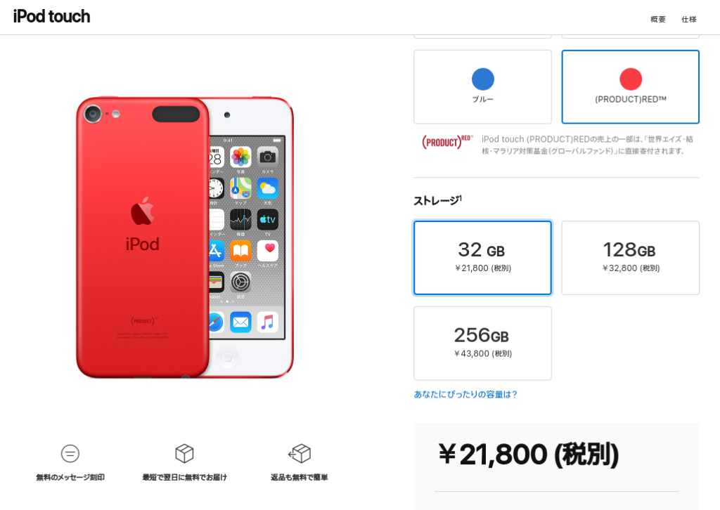 Screenshot 2019 09 25 at 17.52.47 1024x726 - AR対応デバイスは?iPod touch7が最安値でiOS/Android両対応?!