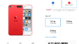 Screenshot 2019 09 25 at 17.52.47 160x90 - AR対応デバイスは?iPod touch7が最安値でiOS/Android両対応?!