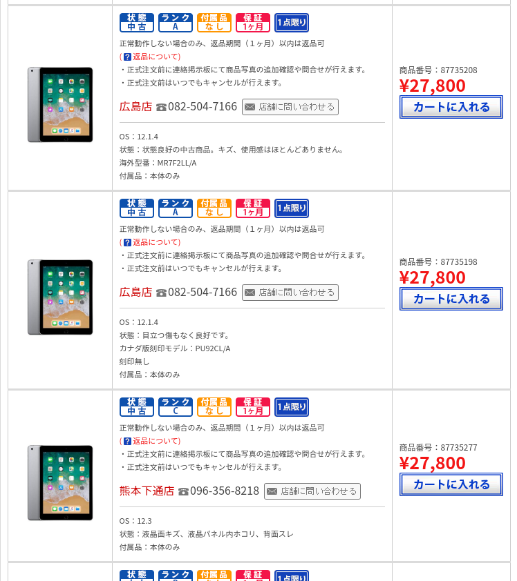 Screenshot 2019 09 25 at 18.02.53 - AR対応デバイスは?iPod touch7が最安値でiOS/Android両対応?!