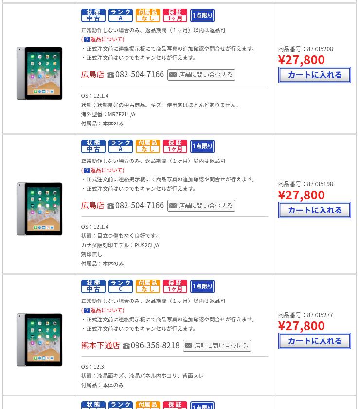 Screenshot 2019 09 26 at 10.35.33 - Chromebook Tab 10でAR?iPad6の中古と購入比較検討中?!
