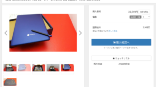 Screenshot 2019 09 26 at 11.40.05 320x180 - Chromebook Tab 10でAR?iPad6の中古と購入比較検討中?!