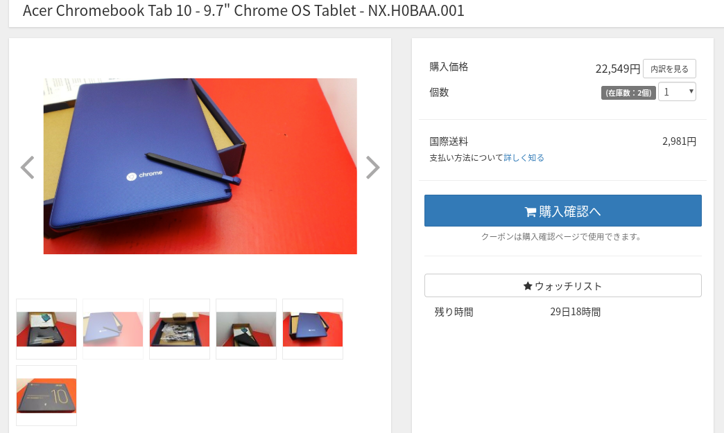 chromebook Tab 10 セカイモン