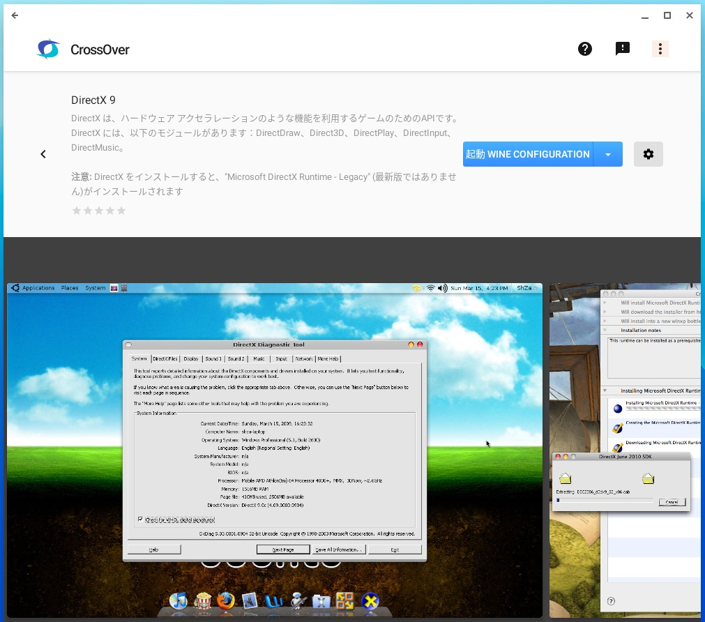 Screenshot 2019 09 29 at 12.44.44 - ChromebookでWindowsアプリ?Photoshop CS5を動かす?!