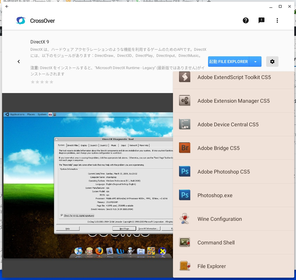 Screenshot 2019 09 29 at 17.53.52 - ChromebookでWindowsアプリ?Photoshop CS5を動かす?!