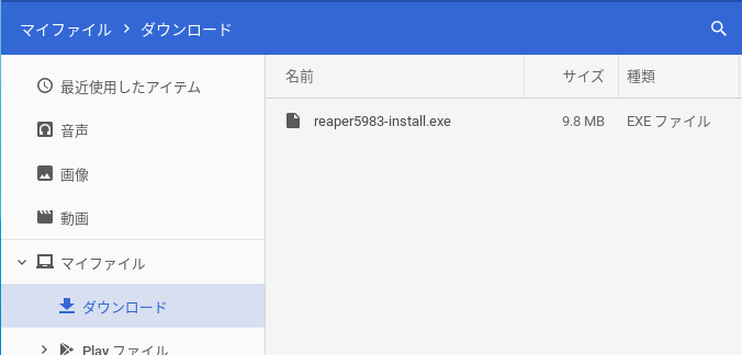 Screenshot 2019 09 30 at 18.04.49 - ChromebookでDTM?DAWアプリのReaperを試す?!