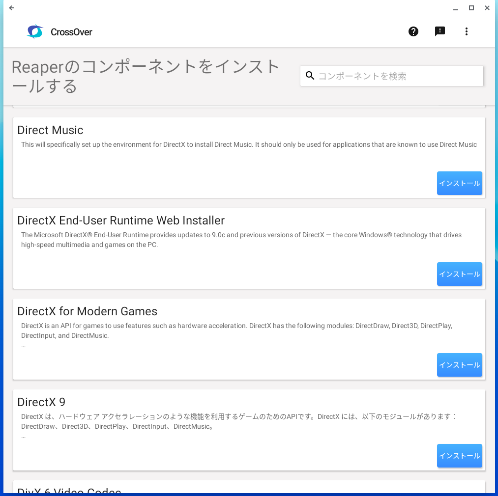 Screenshot 2019 09 30 at 18.11.59 - ChromebookでDTM?DAWアプリのReaperを試す?!