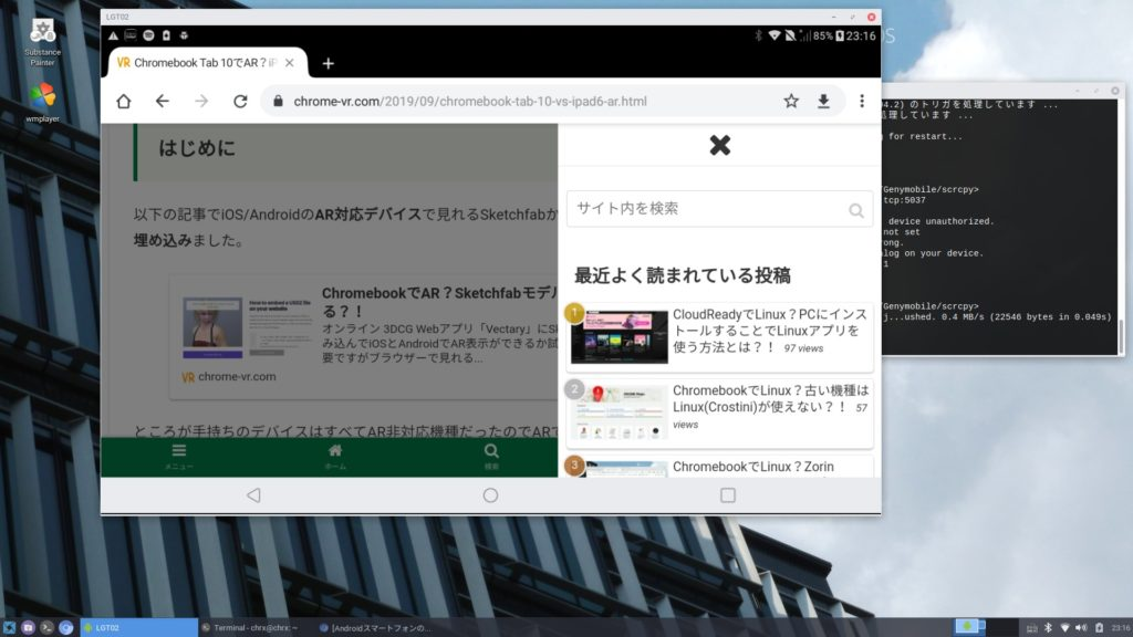 Screenshot from 2019 09 26 23 16 12 1024x576 - ChromebookのLinuxからAndroidタブレットをリモート操作?!