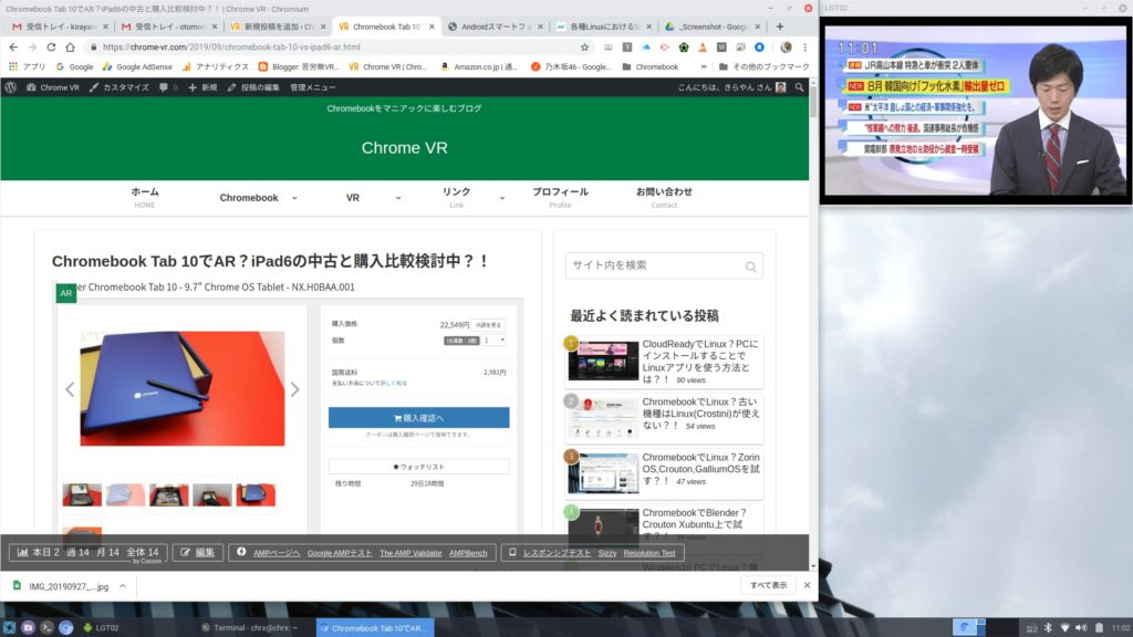 Screenshot from 2019 09 27 11 02 06 1024x576 - ChromebookのLinuxからAndroidタブレットをリモート操作?!
