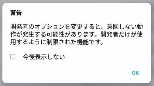Screenshot from 2019 09 27 11 26 53 - ChromebookのLinuxからAndroidタブレットをリモート操作?!
