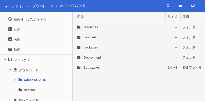 Screenshot 2019 10 01 at 14.16.07 - ChromebookでPhotoshop?CC2015をCrossOverで動かす?!