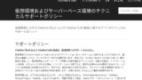 Screenshot 2019 10 03 at 17.50.29 160x90 - ChromebookでPhotoshop?Adobe製品は仮想環境ではサポートされない?!