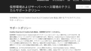 Screenshot 2019 10 03 at 17.50.29 320x180 - ChromebookでPhotoshop?Adobe製品は仮想環境ではサポートされない?!