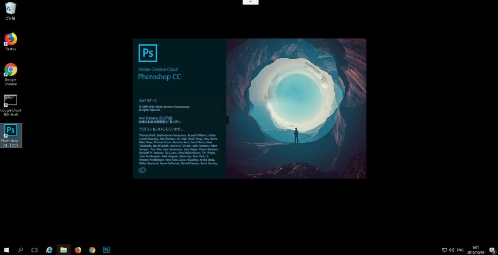 Screenshot 2019 10 04 at 09.01.33 1024x525 - ChromebookでPhotoshop?ローコスト仮想Windowsで使う?!