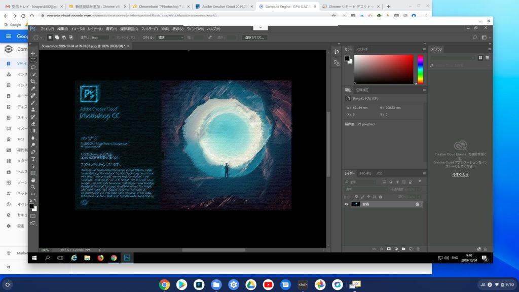 Screenshot 2019 10 04 at 09.10.39 1024x576 - ChromebookでPhotoshop?ローコスト仮想Windowsで使う?!
