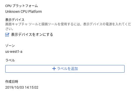 Screenshot 2019 10 04 at 09.16.59 - ChromebookでPhotoshop?ローコスト仮想Windowsで使う?!