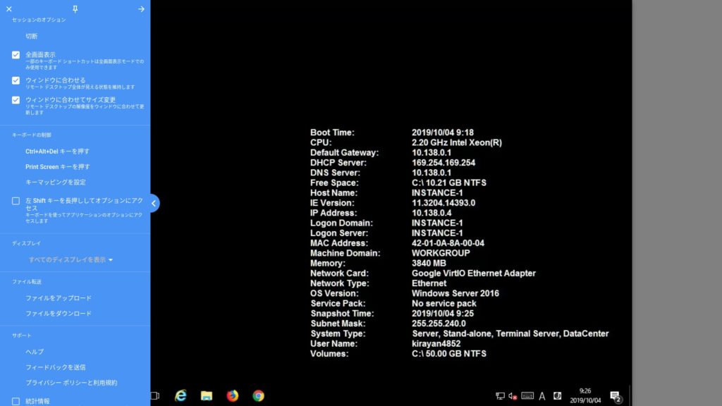 Screenshot 2019 10 04 at 09.26.49 1024x576 - ChromebookでPhotoshop?ローコスト仮想Windowsで使う?!