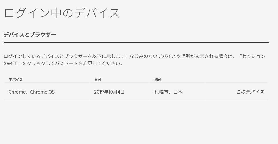 Screenshot 2019 10 04 at 11.15.18 - ChromebookでPhotoshop?ローコスト仮想Windowsで使う?!