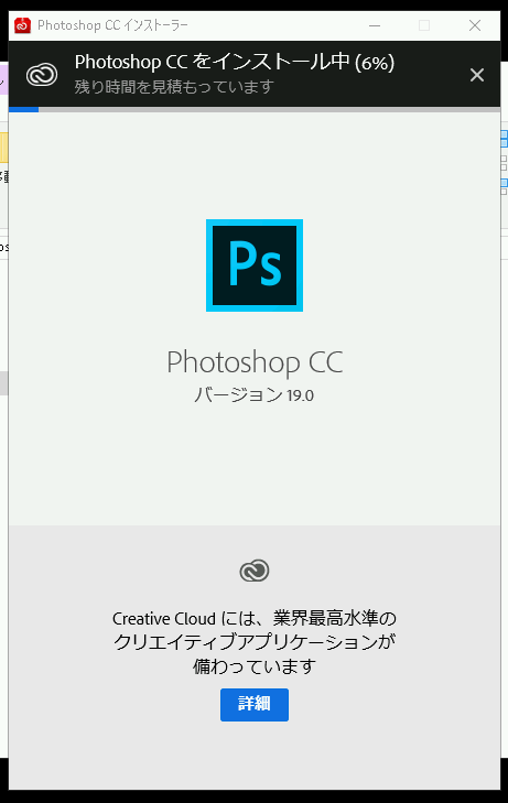 Screenshot 2019 10 04 at 17.03.35 - ChromebookでPhotoshop?高機能仮想WindowsでCC2018-64を3Dで使う?!