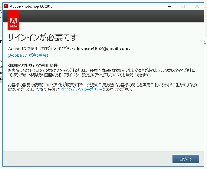 Screenshot 2019 10 04 at 17.07.27 - ChromebookでPhotoshop?高機能仮想WindowsでCC2018-64を3Dで使う?!