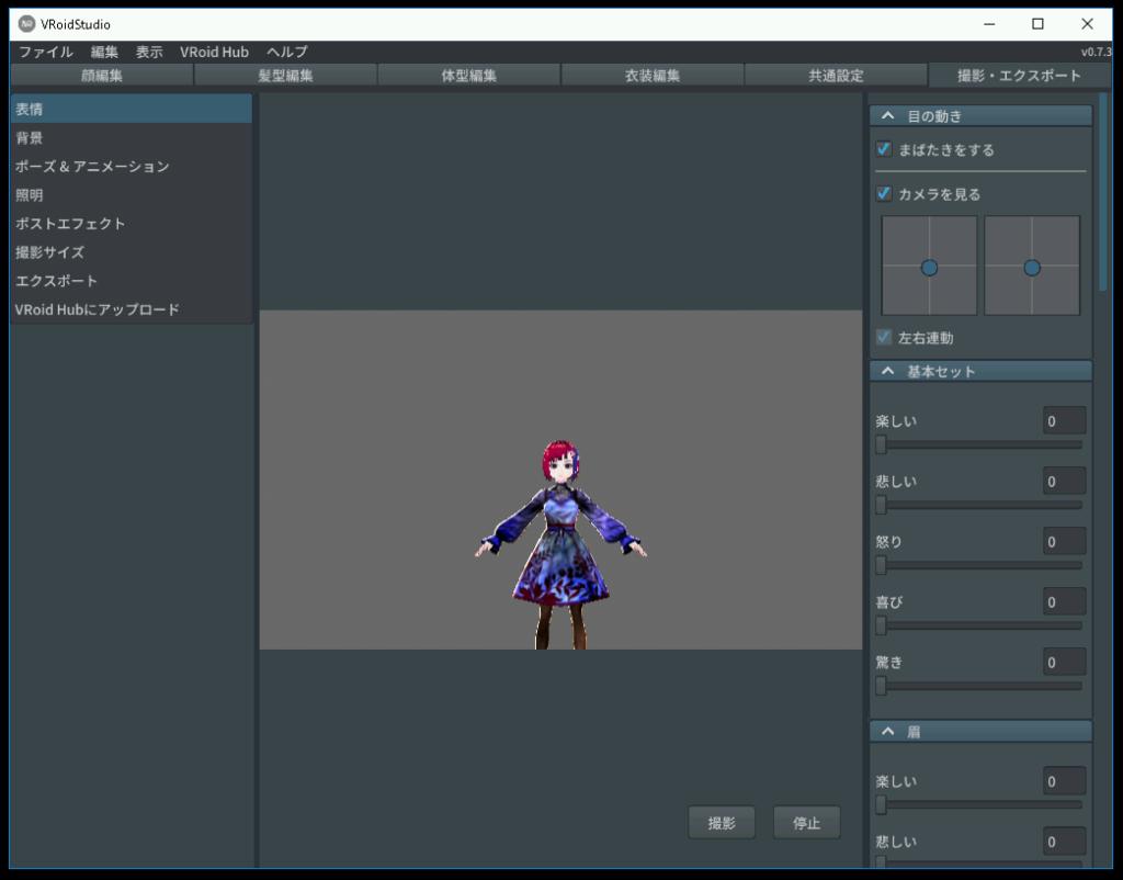 Screenshot 2019 10 05 at 21.52.05 1024x802 - ChromebookでVRoid?Studioを仮想Windowsで試す?!