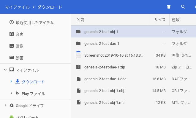 Screenshot 2019 10 10 at 16.14.31 - ChromebookでDAZ?Genesis2をBlenderとMixamoでアニメーション?!