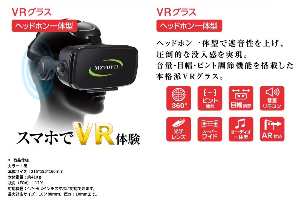 3Dゴーグル 大画面対応 リモコン付き VR