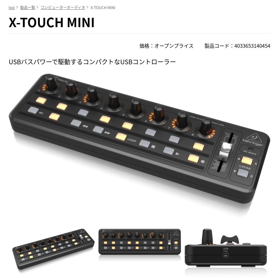 Screenshot 2019 10 13 at 17.54.39 - MIDIコンでLightroomをコントロール?Behringer X-Touch Miniをアマゾンに注文?!