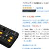 Behringer X-touch Mini MIDIコン Lightroom