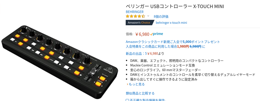 Screenshot 2019 10 13 at 18.14.45 1024x400 - MIDIコンでLightroomをコントロール?Behringer X-Touch Miniをアマゾンに注文?!