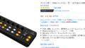 Screenshot 2019 10 13 at 18.14.45 120x68 - MIDIコンでLightroomをコントロール?Behringer X-Touch Miniをアマゾンに注文?!