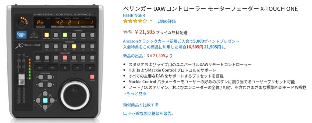 Screenshot 2019 10 13 at 18.16.48 1024x406 - MIDIコンでLightroomをコントロール?Behringer X-Touch Miniをアマゾンに注文?!