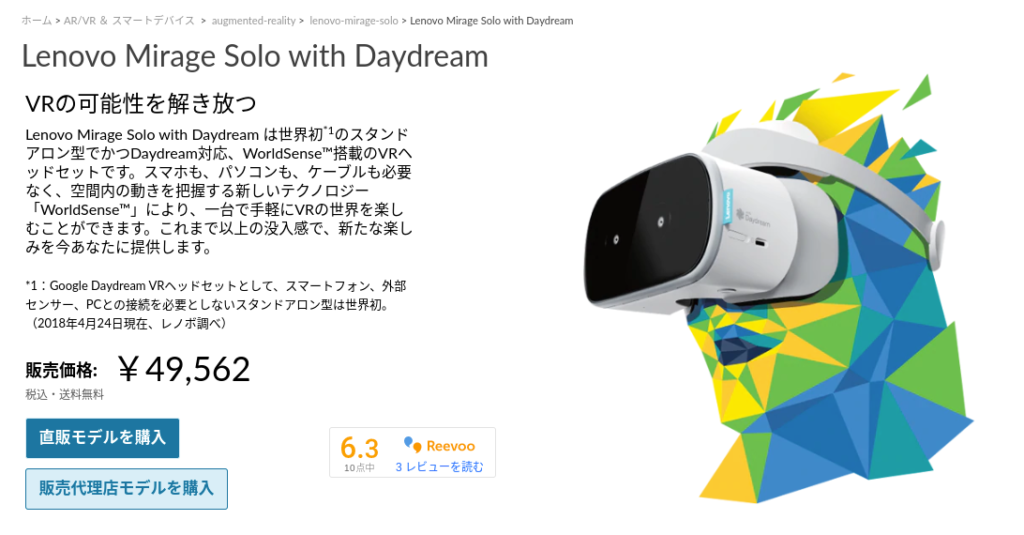 Screenshot 2019 10 15 at 14.53.56 1024x535 - AndroidでDaydream?Moto Z2 ForceとMirage Soloを比較?!
