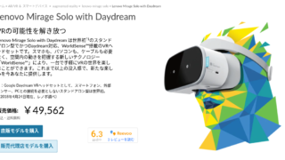 Screenshot 2019 10 15 at 14.53.56 320x180 - AndroidでDaydream?Moto Z2 ForceとMirage Soloを比較?!