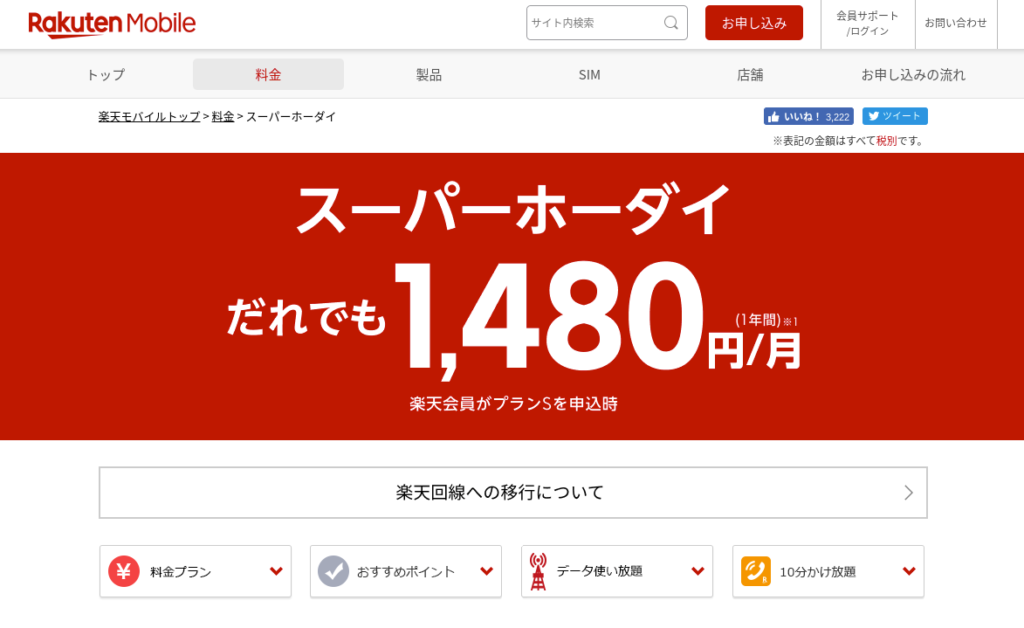Screenshot 2019 10 31 at 14.26.40 1024x628 - ガラケー終了はデマ?でもとりあえずスマホに変えたい?!