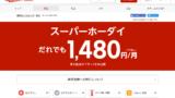 Screenshot 2019 10 31 at 14.26.40 160x90 - ガラケー終了はデマ?でもとりあえずスマホに変えたい?!