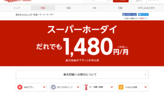 Screenshot 2019 10 31 at 14.26.40 320x180 - ガラケー終了はデマ?でもとりあえずスマホに変えたい?!