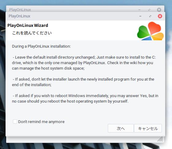 Screenshot from 2019 10 16 17 28 32 - ChromebookでWINE?GalliumOSのPlayOnLinuxでAbleton Liveのインストールにチャレンジ?!