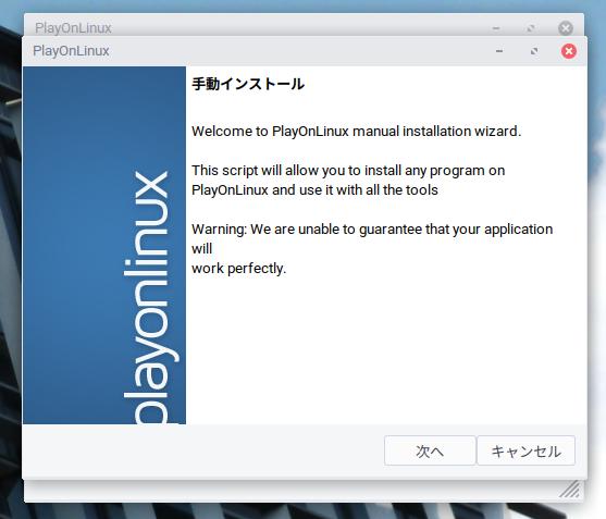 Screenshot from 2019 10 16 17 29 17 - ChromebookでWINE?GalliumOSのPlayOnLinuxでAbleton Liveのインストールにチャレンジ?!