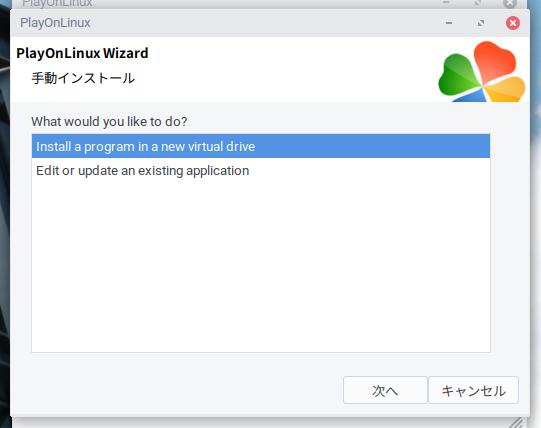 Screenshot from 2019 10 16 17 29 51 - ChromebookでWINE?GalliumOSのPlayOnLinuxでAbleton Liveのインストールにチャレンジ?!