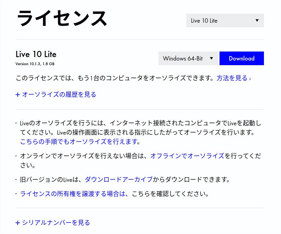 Screenshot from 2019 10 16 17 36 31 - ChromebookでWINE?GalliumOSのPlayOnLinuxでAbleton Liveのインストールにチャレンジ?!